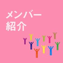 メンバー紹介