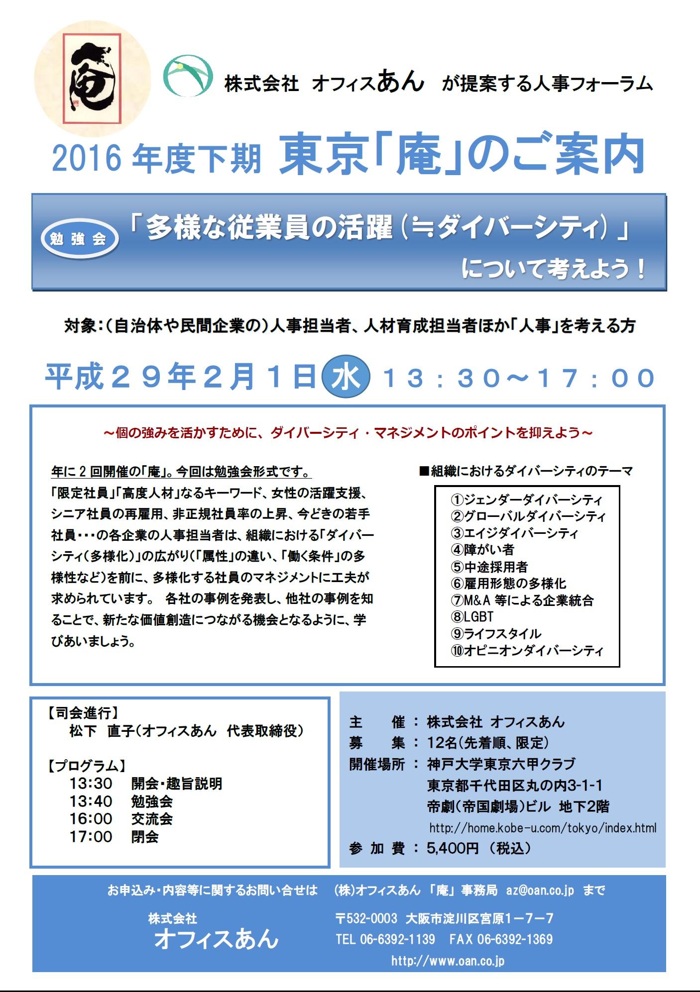 第2回2016年度 東京「庵」セミナー「多様な従業員の活躍(≒ダイバーシティ)」について考えよう!