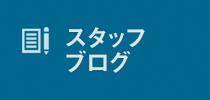 AZ合同事務所 スタッフブログ