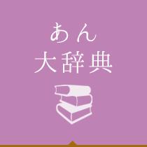 あん大辞典