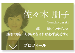 佐々木朋子