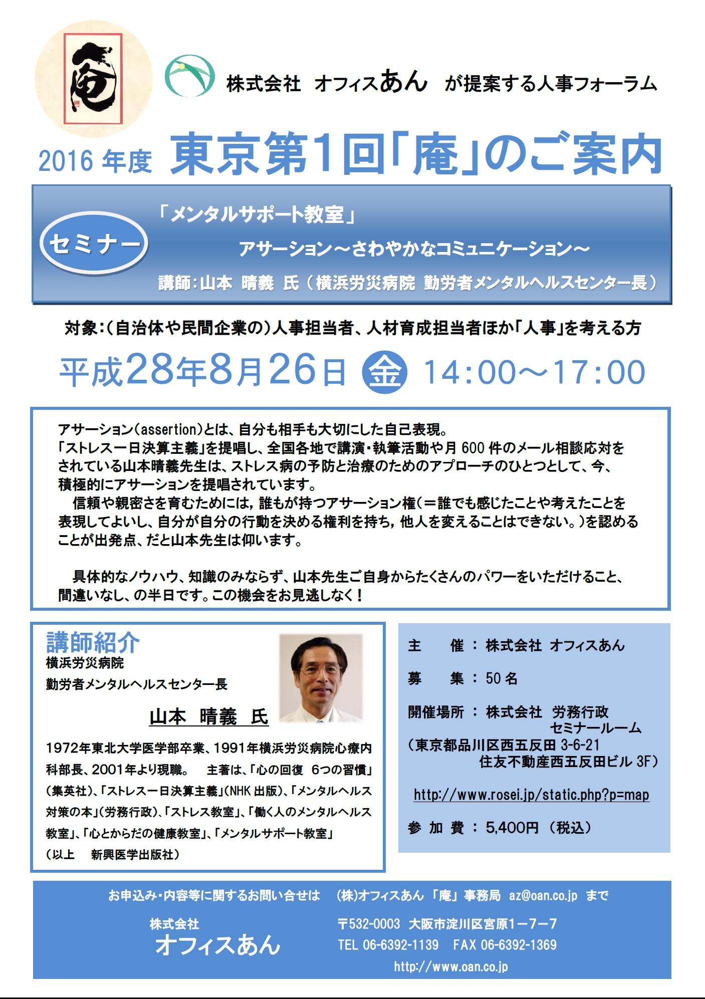 第1回2016年度 東京「庵」セミナー「メンタルサポート教室」アサーション~さわやかなコミュニケーション~