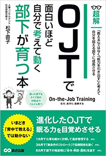 OJTで面白いほど自分で考えて動く部下が育つ本
