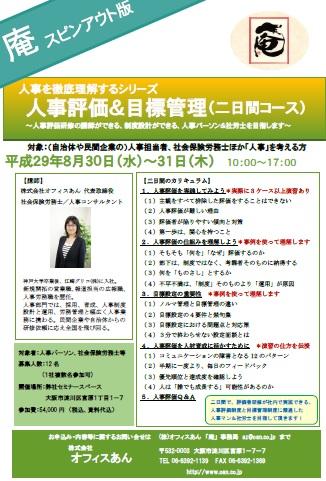 人事を徹底理解するシリーズ 人事評価&目標管理(二日間コース)