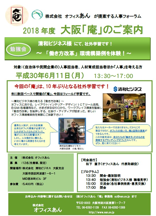 清和ビジネスさまにて社外学習です! ~「働き方改革」環境構築例を体験~